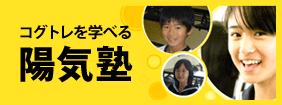 コグトレ研究会